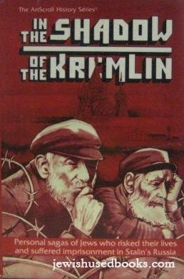 9780899064727: In the Shadow of the Kremlin: Personal Sagas of Jews Who Risked Their Lives and Suffered Imprisonment in Stalin's Russia (The Artscroll History) (English and Hebrew Edition)