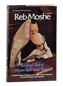 Reb Moshe: Rabbi Shimon Finkelman