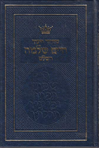9780899066462: Siddur Chinuch Chaim Shlomo - Ashkenaz