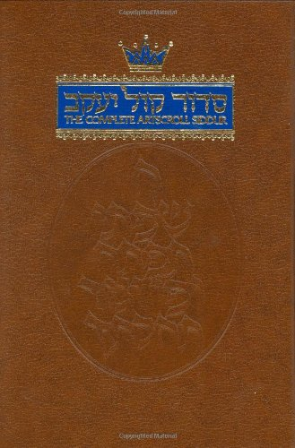9780899066509: The Complete Artscroll Siddur (Artscroll Mesorah)