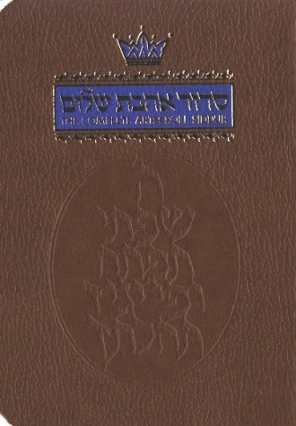 9780899066554: The Complete ArtScroll Siddur: Weekday/Sabbath/Festival (Artscroll (Mesorah Series))