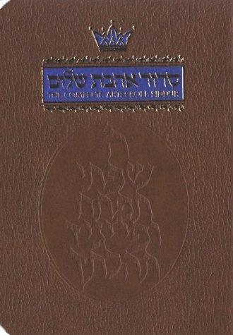 9780899066554: The Complete ArtScroll Siddur: Weekday/Sabbath/Festival (ArtScroll (Mesorah))
