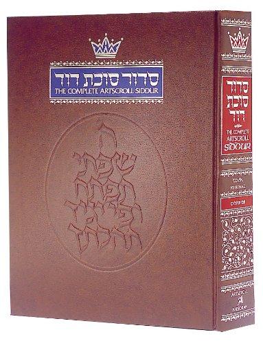 9780899066561: Siddur: The Complete Artscroll (The Artscroll Siddur Series)