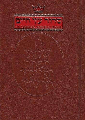 9780899066578: Artscroll Siddur: Nusach Sefard (Artscroll Mesorah Series)