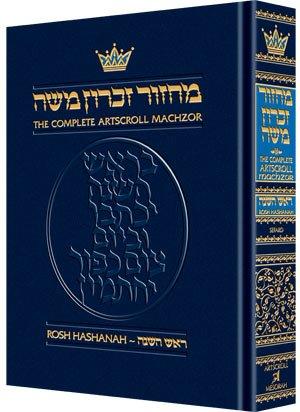 Machzor: Rosh Hashanah Machzor - Full Size: Rabbi Menachem Davis