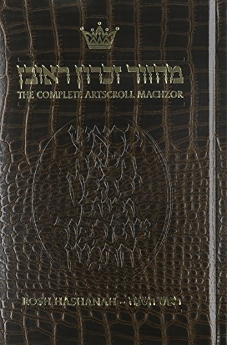 9780899066868: Machzor: Rosh Hashanah - Ashkenaz