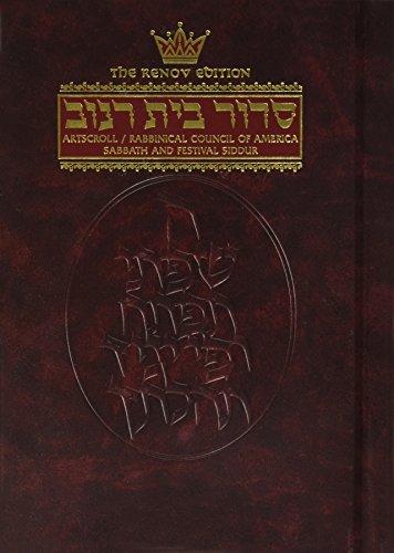 9780899066974: Siddur: Sabbath and Festivals - RCA - Ashkenaz
