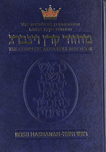 9780899067230: Machzor: Rosh Hashanah (Complete Artscroll (Hardcover))