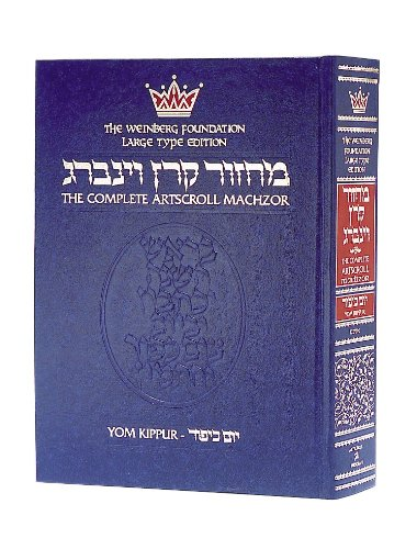 9780899067247: Machzor: Yom Kippur (Complete Artscroll)
