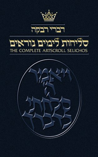 9780899068862: Selichos: Full Size Nusach Lita - Ashkenaz (Artscroll Mesorah Series) (English and Hebrew Edition)