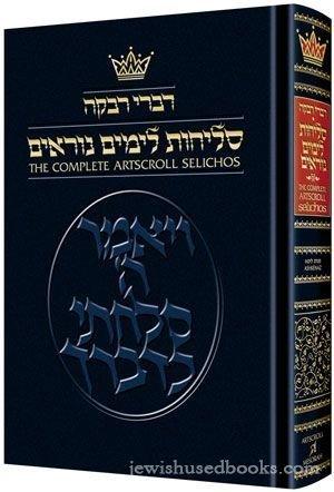 9780899068879: [Divre Rivkah: Selihot le-Yamim Noraim] = The complete ArtScroll Selichos (ArtScroll mesorah series)