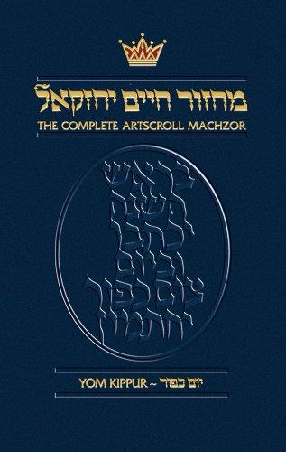 9780899068978: Machzor: Yom Kippur (Complete Artscroll)