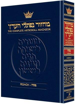 9780899069210: The complete ArtScroll machzor: Pesach / Maḥazor Zikhron Naftali Herts: le-Pesaḥ