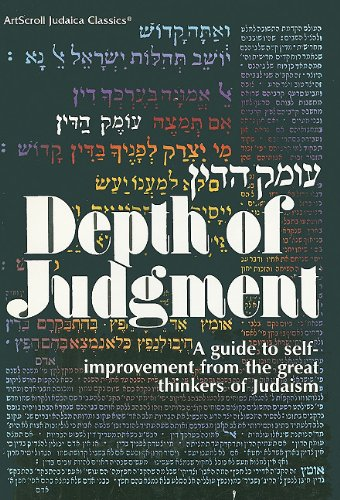 9780899069487: Depth of Judgment: A Guide to Self-Improvement from the Great Thinkers of Judaism (Artscroll Judaica Classics)