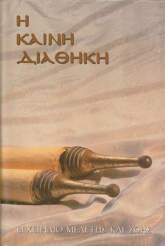 9780899571300: Greek New Testament with Parallel Modern Greek (Greek Language Study Series) (Greek Edition)
