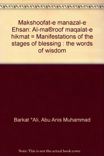 9780905773049: Makshoofat-e-manazal-e-ehsan, al-maroof, Maqalat-e-himat =: Manifestations of the stages of blessing, the words of wisdom