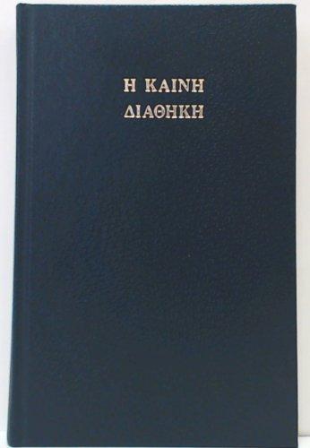Koine Greek New Testament: Textus Receptus: ANONYMOUS