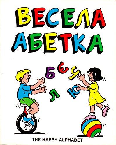 9780908480173: Vesela abetka / The Happy Alphabet