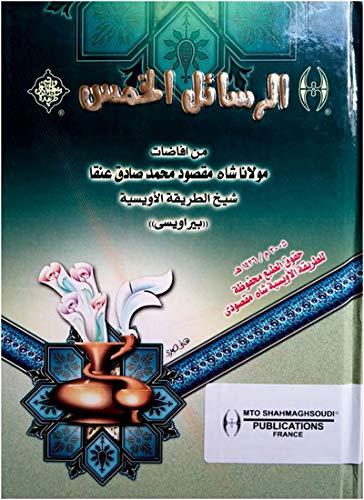 9780910735117: Arrassa'El Al Kham'S (les Cinq Epitres)
