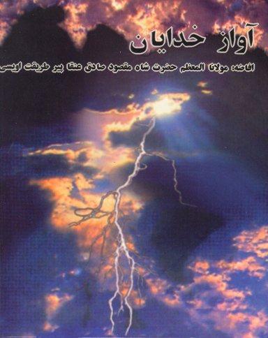 9780910735780: Psalm of the gods