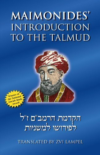 9780910818063: Maimonides' Introduction to the Talmud: A translation of the Rambam's introduction to his Commentary on the Mishna