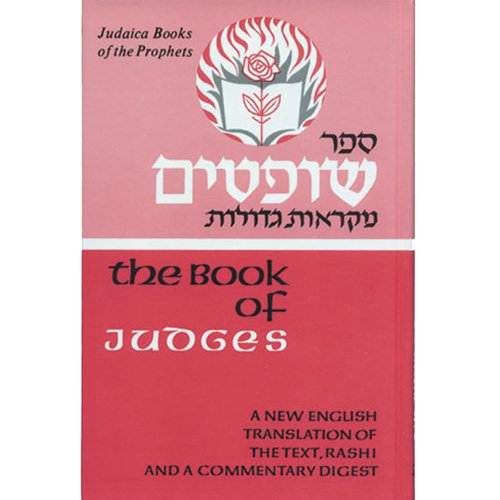 Book of Judges: English Translation (Judaica Books of the Prophets)
