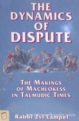 9780910818964: The Dynamics of Dispute: The Makings of Machlokess in Talmudic Times
