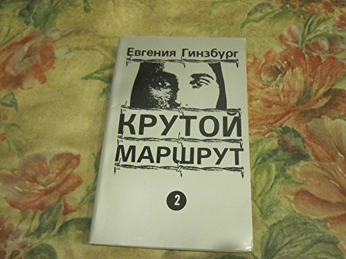 Krutoi Marshrut:Journey into the Whirlwind Pt.2: Ginzburg, Evgeniia'