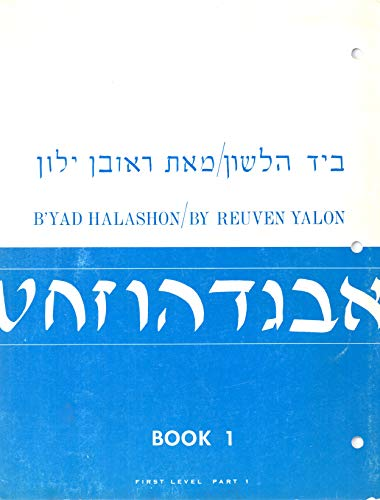 9780912022024: B'yad Halashon Book 1