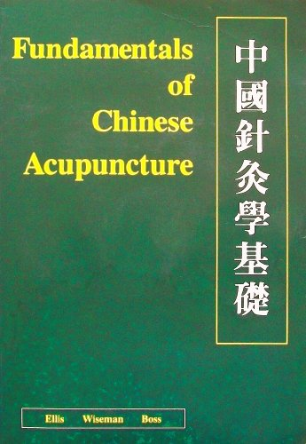 9780912111186: Fundamentals of Chinese Acupuncture