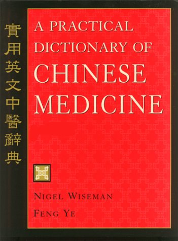 9780912111544: A Practical Dictionary of Chinese Medicine (English and Chinese Edition)