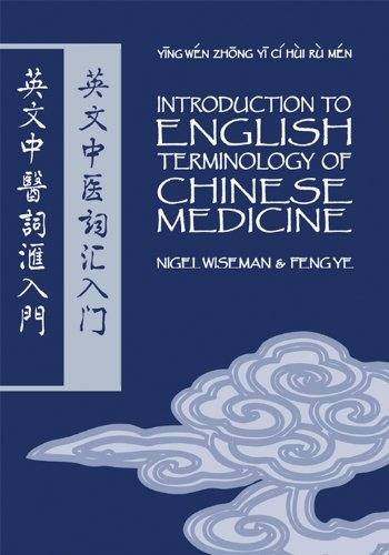 9780912111643: Introduction to English Terminology of Chinese Medicine (Chinese Medicine Language Series) (English and Chinese Edition)