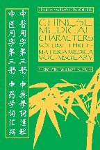 9780912111766: Chinese Medical Characters Volume 3: Materia Medica Vocabulary