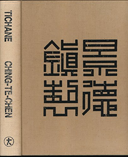 9780914267027: Ching-Te-Chen: Views of a Porcelain City