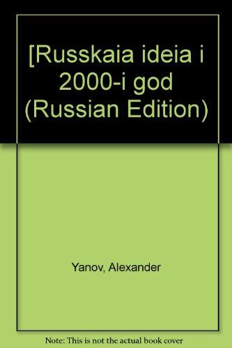9780914481355: [Russkai͡a︡ idei͡a︡ i 2000-ĭ god (Russian Edition)