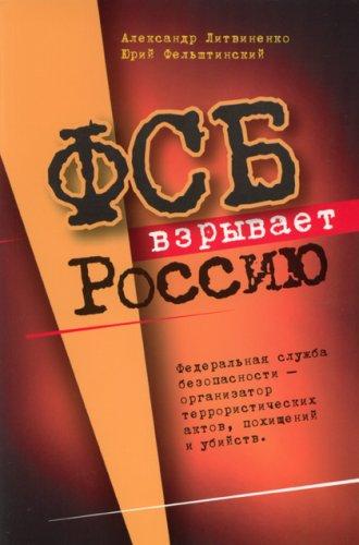 9780914481638: FSB vzryvaet Rossiiu: Federalnaia sluzhba bezopasnosti- organizator terroristickeskikh aktov, pokhishchenii i ubiistv