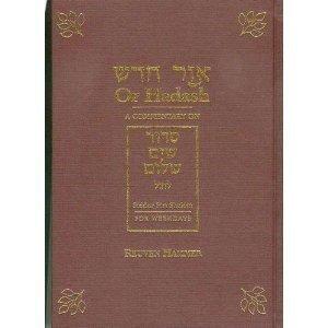Or Hadash: A Commentary on Siddur Sim Shalom for Weekdays: Reuven Hammer
