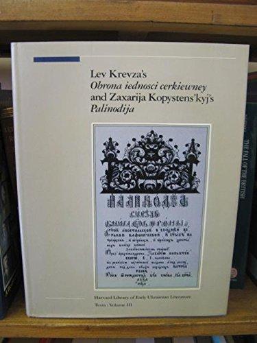 9780916458225: Texts: Lev Krevza's Defense of Church Unity (1617) and Zaxariya Kopystens'kyj's Palinodiya or Book of Defense of the Holy Apostolic Eastern Catholic ... Early Ukrainian Literature : Texts, Vol III)