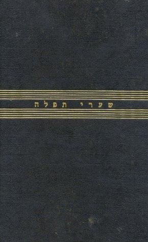 Gates of Prayer: Shaarei Tefila: The New