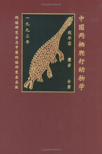Herpetology of China: Ermi Zhao; Kraig Adler