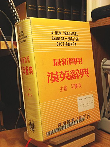 9780917056529: A New Practical Chinese English Dictionary