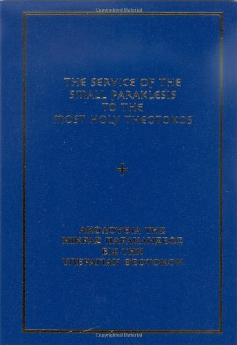 9780917651014: The Service of the Small Paraklesis to the Most Holy Theotokos