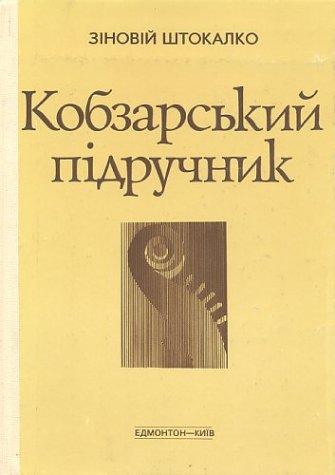 9780920862810: Kobzarskii pidruchnyk (A Kobzar Handbook)
