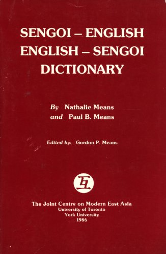9780921309130: Sengoi-English, English-Sengoi Dictionary