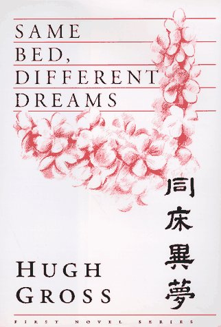 9780922811106: Same Bed, Different Dreams (First novel series)