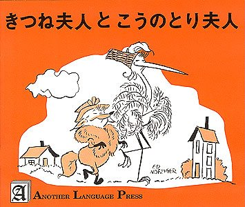 Mrs. Fox and Mrs. Stork: Japanese Edition: La Fontaine, Jean