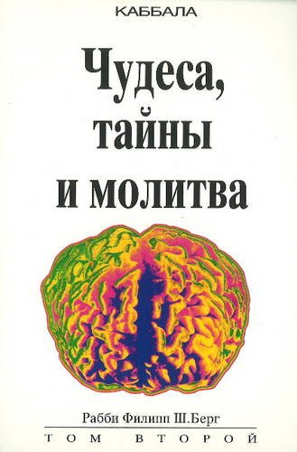9780924457944: Miracles, Mysteries and Prayer (Russian Language Edition, Vol. 2)