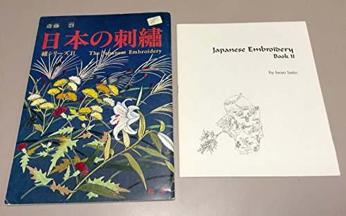 9780929339054: Japanese Embroidery Book II
