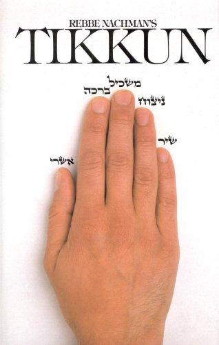 9780930213060: Rabbi Nachman's Tikkun: The Comprehensive Remedy (English and Hebrew Edition)