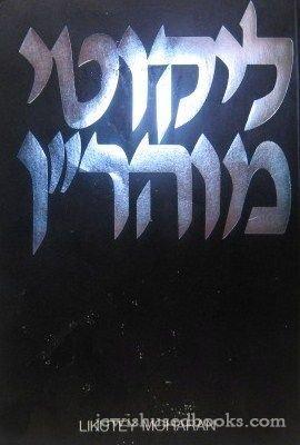 LIKUTEY MOHARAN VOLUME 2 (LESSONS 7-16): Nachman, Rebbe (translated